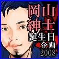 岡山紳士誕生日企画2008